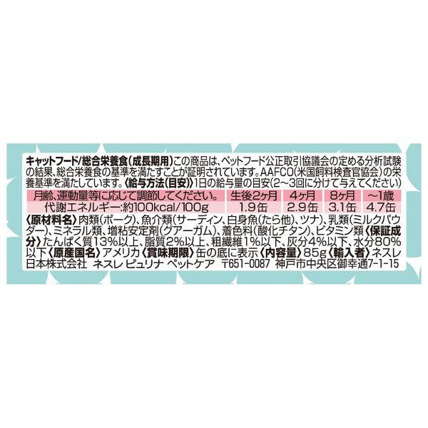 モンプチセレクション 子ねこ白身魚×12