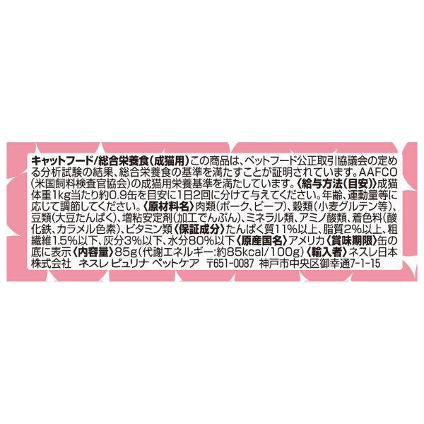 モンプチセレクション ロースト牛肉×12
