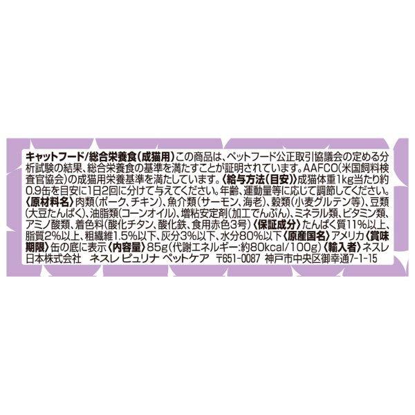 モンプチセレクション サーモン×12