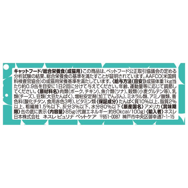 モンプチセレクション チーズ入ツナ×12