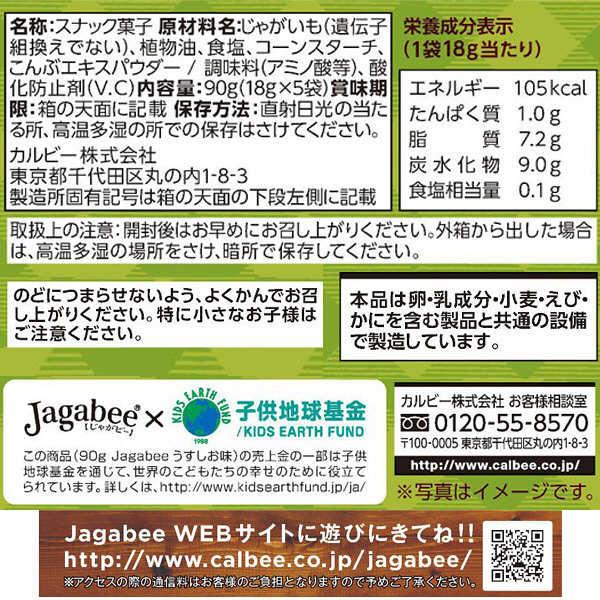 ジャガビー うす塩 1箱(5袋入)