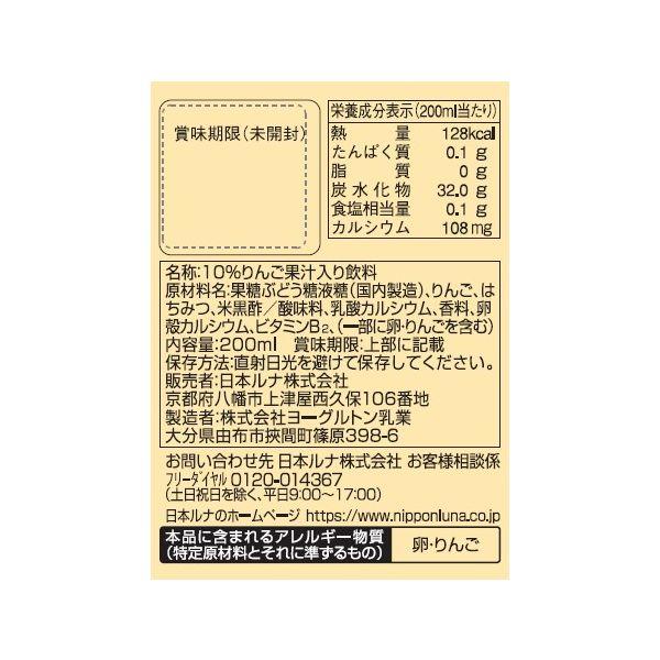 日本ルナ はちみつ黒酢パワー200ml