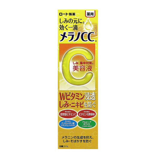 メラノCC 薬用しみ集中対策美容液3本