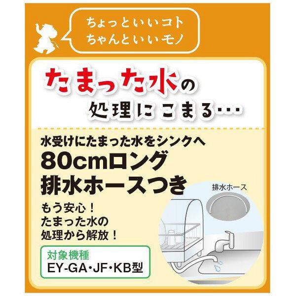 象印食器乾燥器EY-JF50-HA