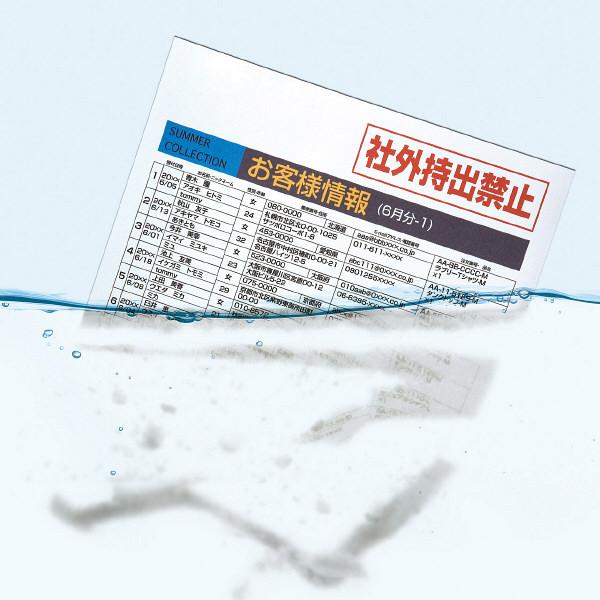 水に溶ける用紙 210×297mm