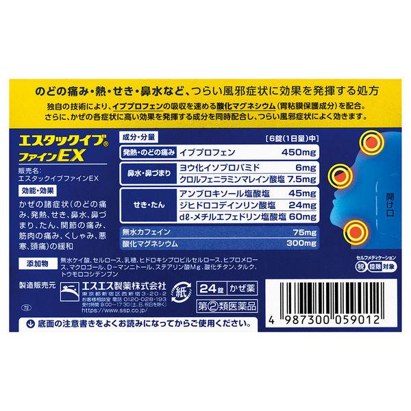 エスタックイブファインEX 24錠