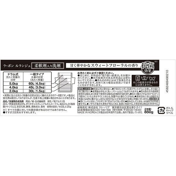 ラボン 柔軟剤洗剤 本体 850g