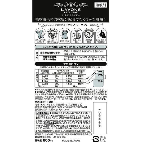 ラボン 柔軟剤 ラグジュアリーフラワー