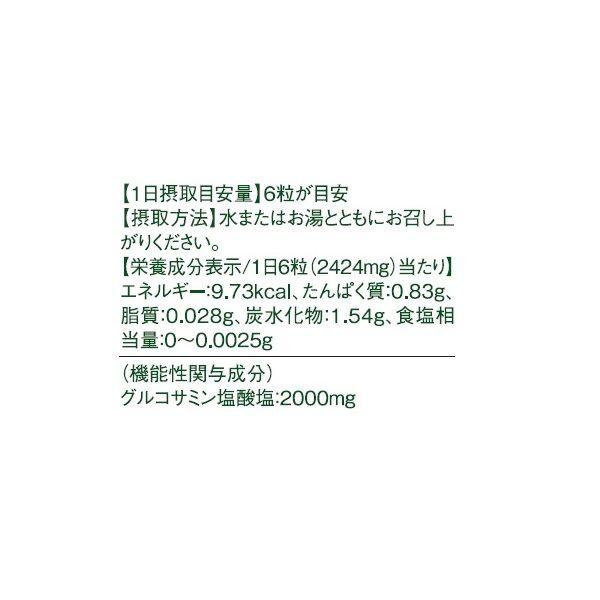 DNゴールド グルコサミン30日分