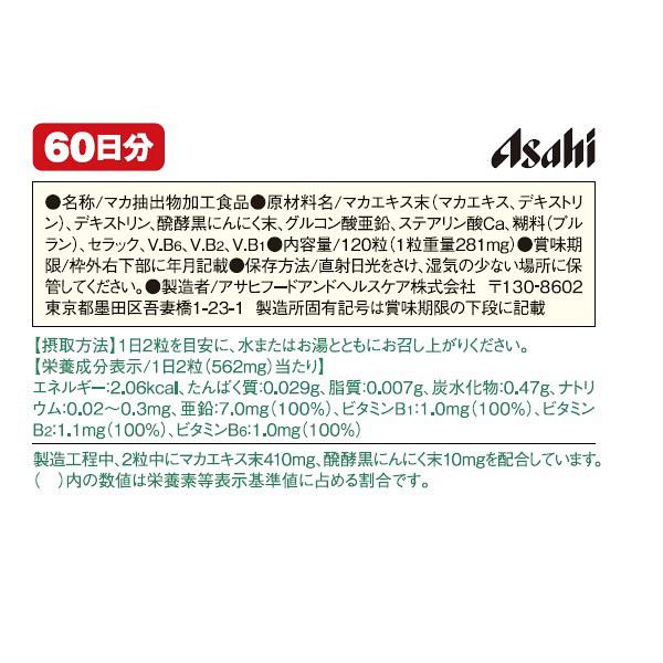 DN マカ×亜鉛 60日分