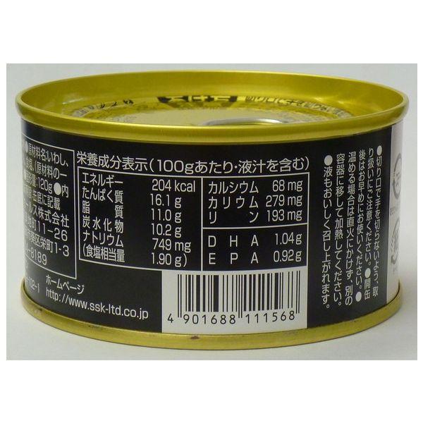 SSK 旬 鰯醤油煮
