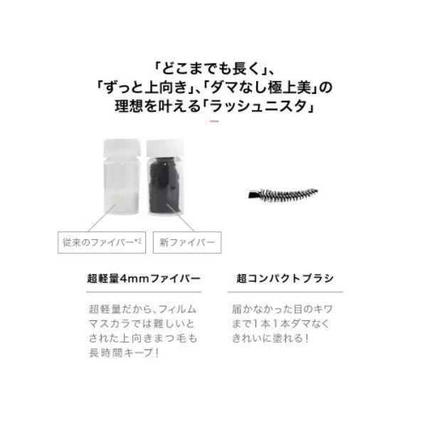 ラッシュニスタ ケアプラス 02