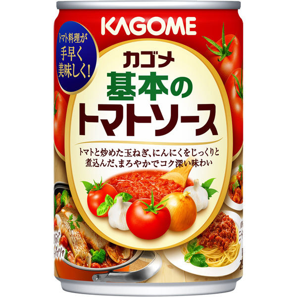 カゴメ 基本のトマトソース 3個