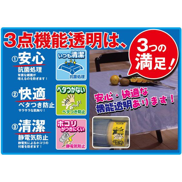 明和グラビア 3点機能付 透明ビニールテーブルマット 90cm×120cm KMGK-9012 1枚