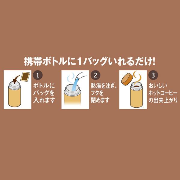 香味まろやかじっくり抽出コーヒーバッグ