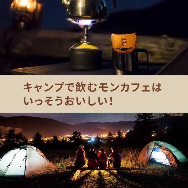 【ドリップ】モンカフェ リッチビーンズ