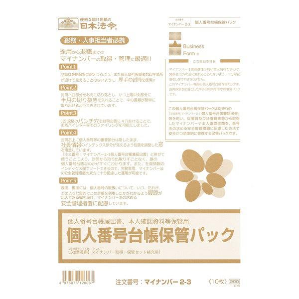 日本法令 個人番号台帳保管パック A4判用 マイナンバー2-3 1袋(10枚入)
