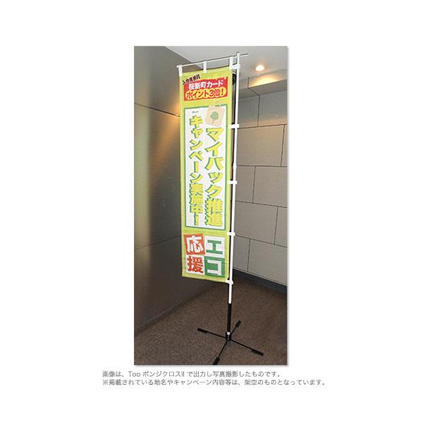 Too ポンジクロスII IJR17-48PD (取寄品)