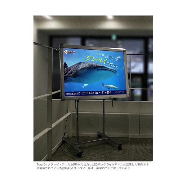 Too バックライトフィルムFP-M(表打ちタイプ) IJR17-51PD (取寄品)