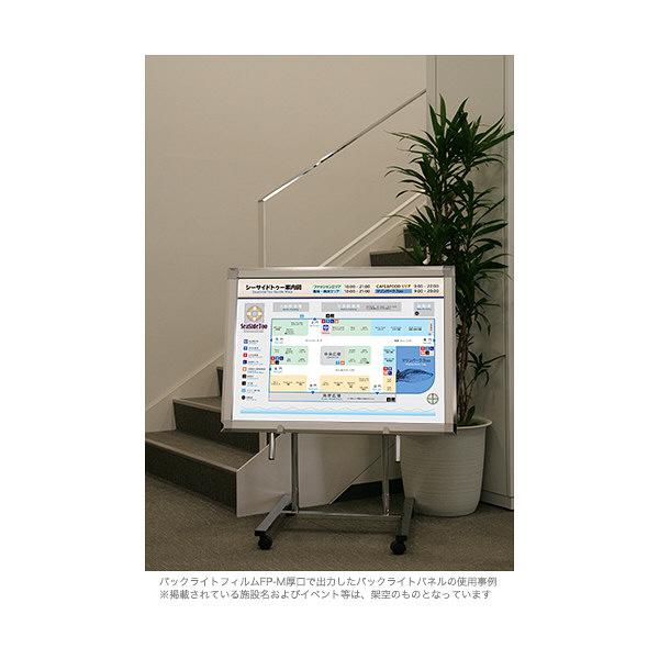 Too バックライトフィルムFP-M [厚口](表打ち) IJR44-58PD (取寄品)