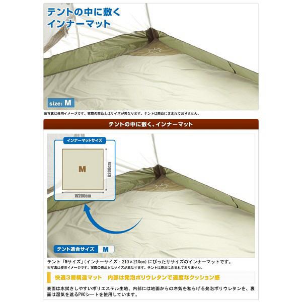 ロゴス テントぴったり防水マット・M