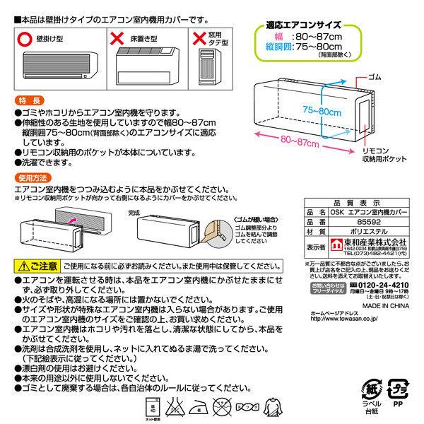 OSK エアコン室内機カバー 85592