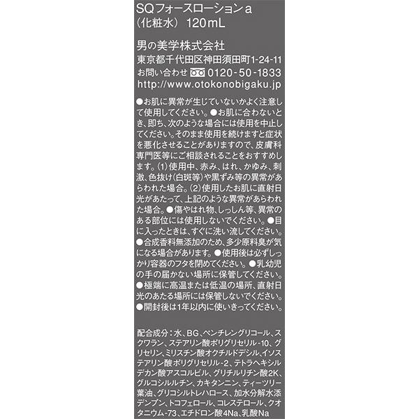 HABA 男の美学SQフォースローション