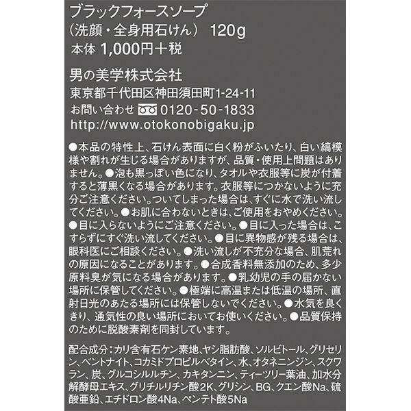 HABA 男の美学ブラックフォースソープ