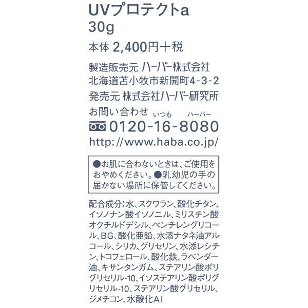 HABA UVプロテクト15