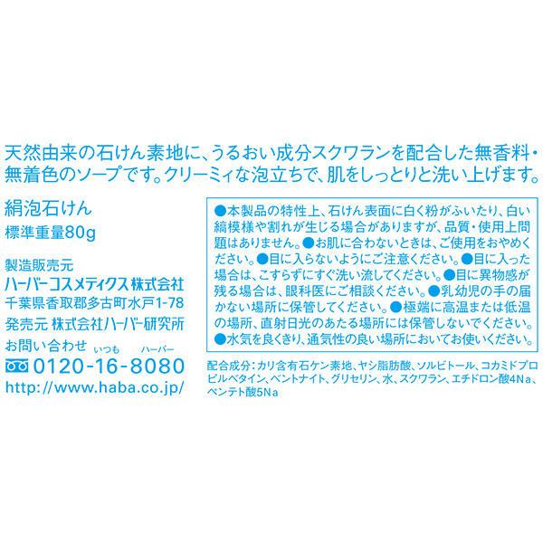 HABA 絹泡石けん(80g)
