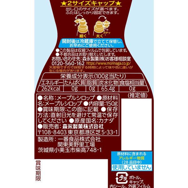 森永製菓 メープルシロップ