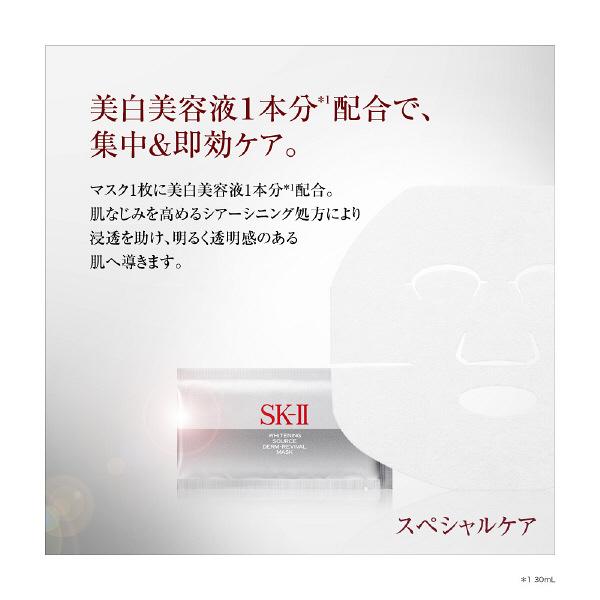 SK-II リバイバル マスク 6P