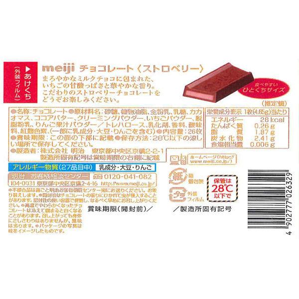明治 ストロベリーチョコレートBOX1箱