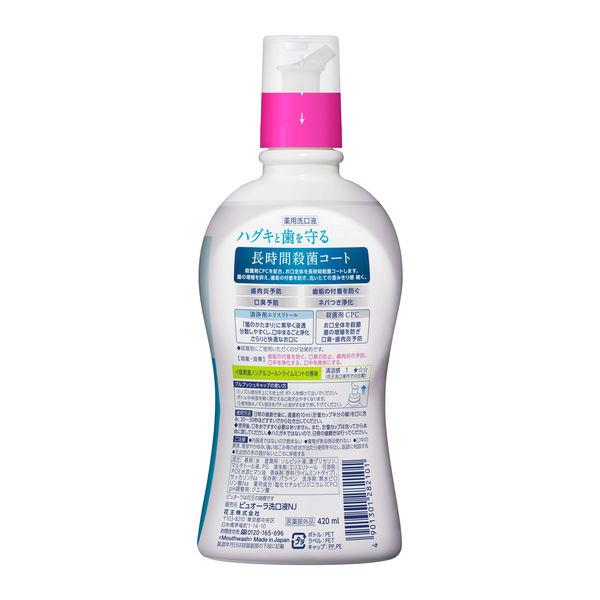 ピュオーラ 薬用洗口液ノンアルコール