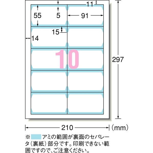 エーワン マルチカード 名刺用紙 クリアエッジ 両面 インクジェット マット紙 白 標準 A4 10面 1袋(25シート入) 51805(取寄品)