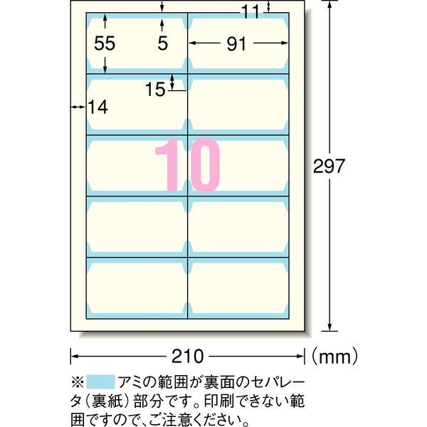 エーワン マルチカード 名刺用紙 クリアエッジ 両面 プリンタ兼用 マット紙 アイボリー 標準 A4 10面 1袋(25シート入) 51875(取寄品)