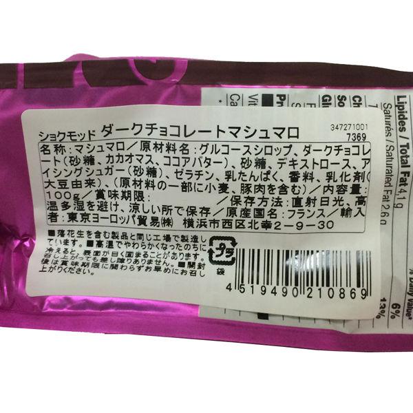 ショクモッド ダークチョコマシュマロ1袋