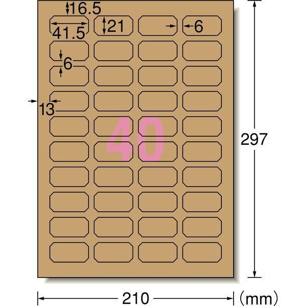 エーワン ラベルシール パッケージラベル プリンタ兼用 クラフト紙 ダークブラウン A4 40面 スクエア型 1袋(15シート入) 31747(取寄品)