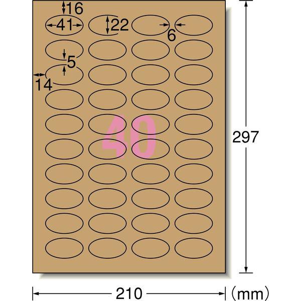 エーワン ラベルシール[プリンタ兼用]クラフト紙・ダークブラウン A4 楕円型 40面 31749 1袋(15シート入) (取寄品)