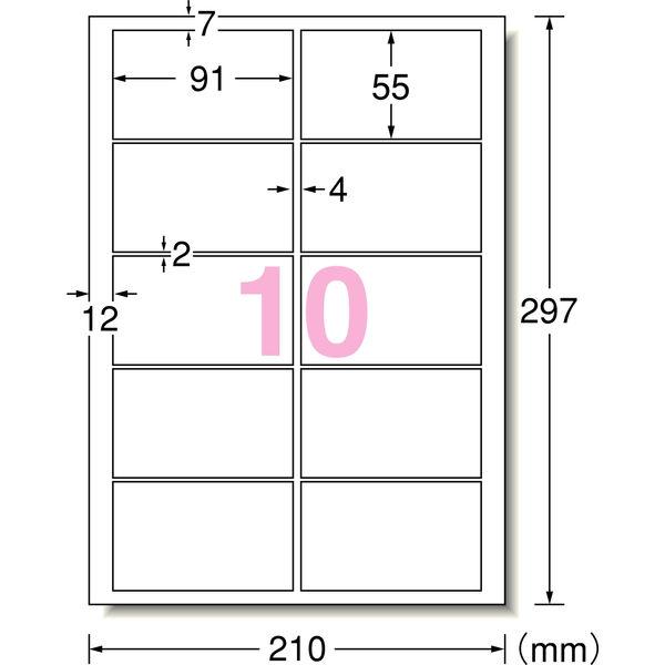 エーワン マルチカード 名刺 インクジェットプリンタ専用 片面クリアエッジタイプ フチまで印刷10面 白無地 厚口 51615 1袋(50シート入) (取寄品)
