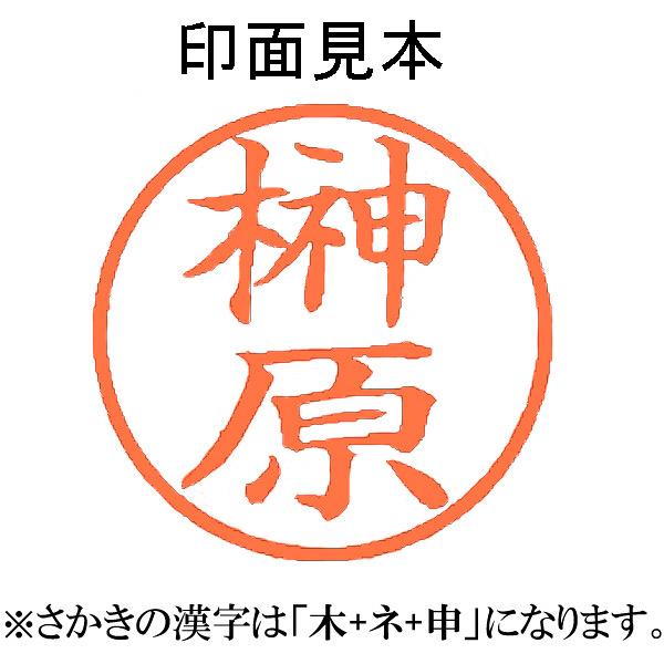 三菱鉛筆 ユニネームEZ10 印鑑部 榊原
