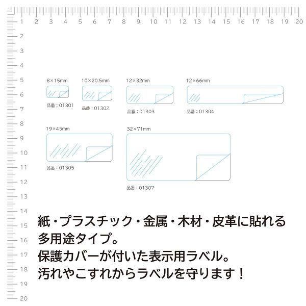 エーワン フリーラベル カバーオンタイプ 整理・表示用 手書き用 上質紙 白 1片(12×32mm) 1袋(6シート 120片入) 01303(取寄品)