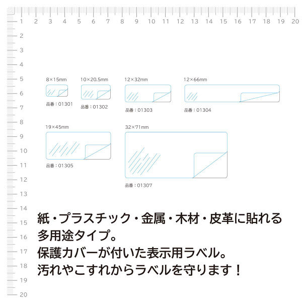 エーワン フリーラベル カバーオンタイプ 整理・表示用 手書き用 上質紙 白 1片(19×45mm) 1袋(6シート 54片入) 01305(取寄品)