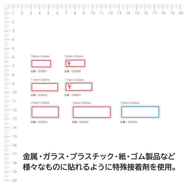 エーワン セルフラベル 整理・表示用 手書き用 上質紙 赤枠付き 1片(10×24mm) 1袋(18シート 648片入) 03001(取寄品)