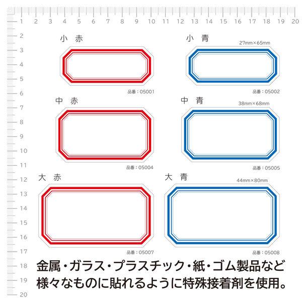 エーワン セルフ角ペーパー 小 青 6面 05002 1袋(108片入) (取寄品)