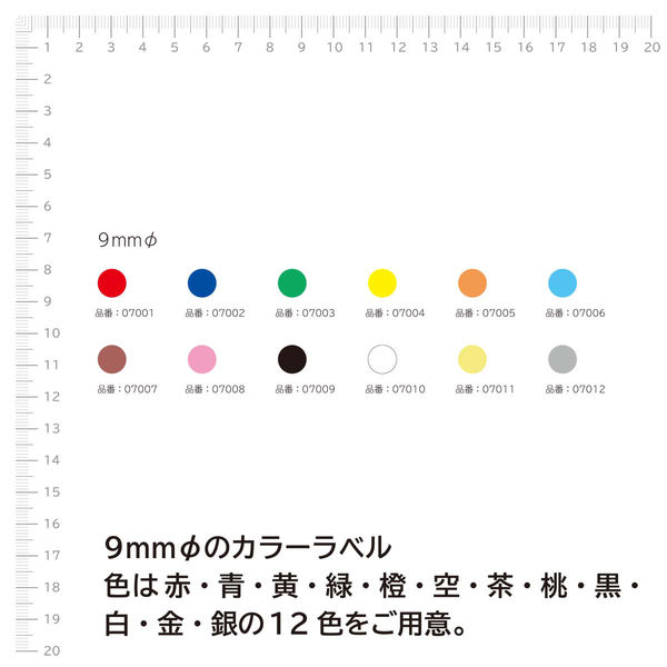 エーワン カラーラベル 丸型 9mmφ 空 07006 1袋(1456片入) (取寄品)