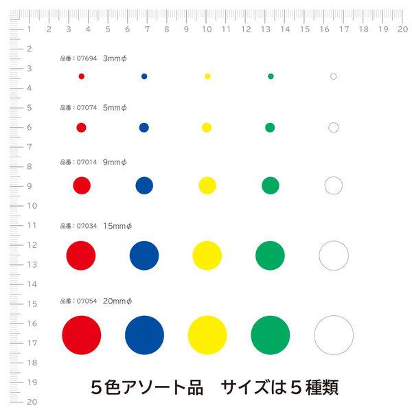 エーワン カラーラベル 丸型 9mmφ アソートタイプ 07014 1袋(880片入) (取寄品)
