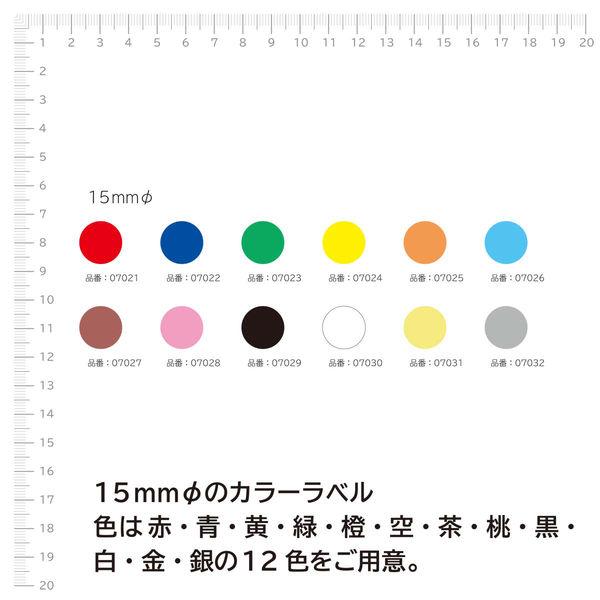 エーワン カラーラベル 丸型 15mmφ 白 07030 1袋(560片入) (取寄品)