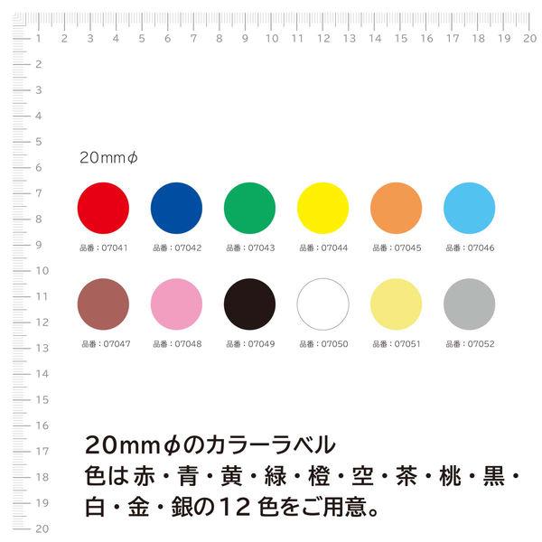 エーワン カラーラベル 丸型 20mmφ 黄 07044 1袋(336片入) (取寄品)
