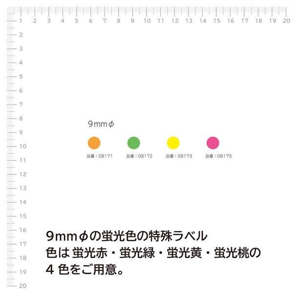 エーワン カラーラベル 丸シール 整理・表示用 上質紙 蛍光桃色 1片(9mmφ 丸型) 1袋(4シート 416片入) 08175(取寄品)